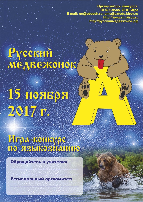 Картинки по запросу Русский медвежонок-2017