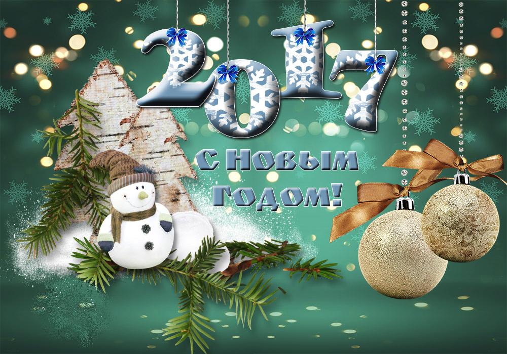 Поздравление до нового года 2017