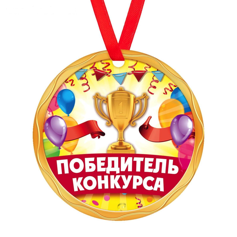 Шуточные медали для конкурсов и награждения гостей на свадьбе
