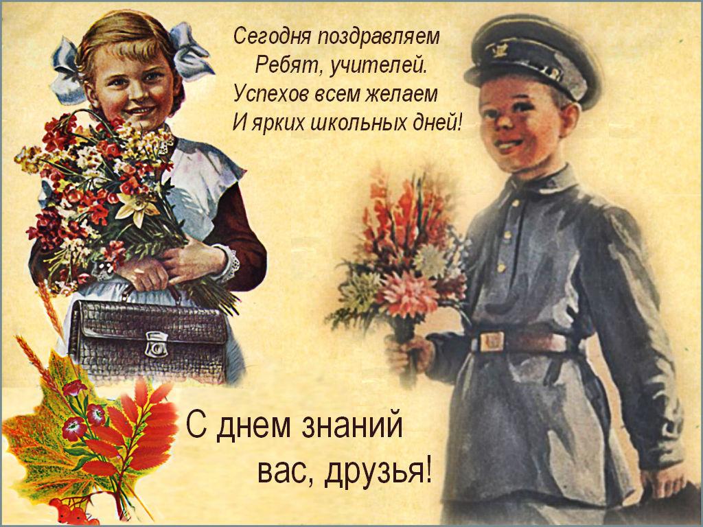 Поздравления с днем знаний маму